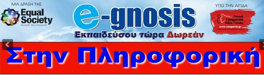 egnosis-pliroforiki